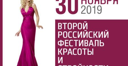 Второй российский фестиваль красоты и стройности
